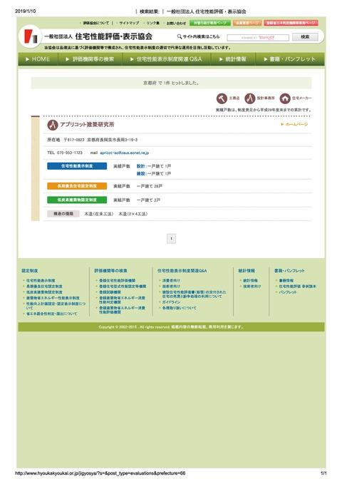 | 検索結果_ | 一般社団法人 住宅性能評価・表示協会0001