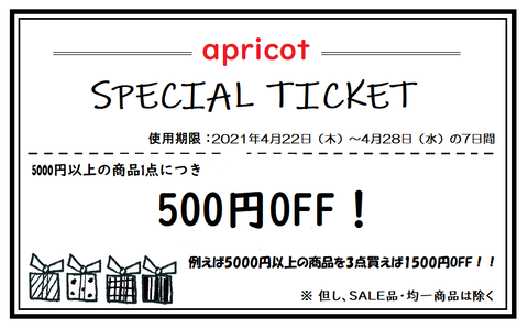 5000円1点500円