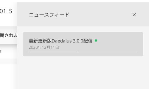 02ダイダロス通知3.0進捗