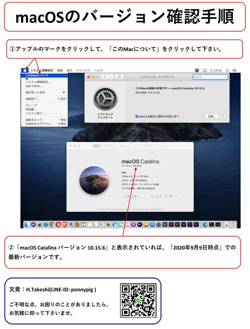 MacOS_version_check