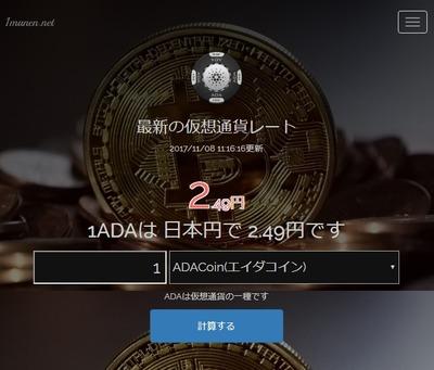 エイダコイン換算サイト