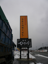 麺屋ひかり-看板