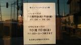 らーめん錦 秋田分店