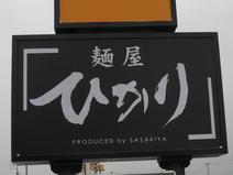 麺屋ひかり-看板アップ