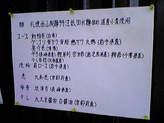 丈屋中華2009材料