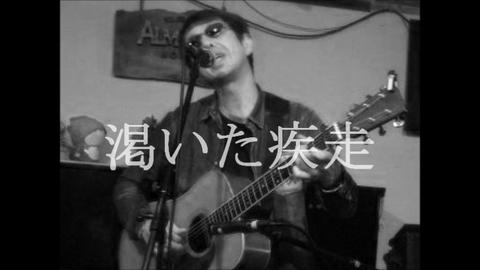 渇いた疾走 (2016-11-27 17-18)
