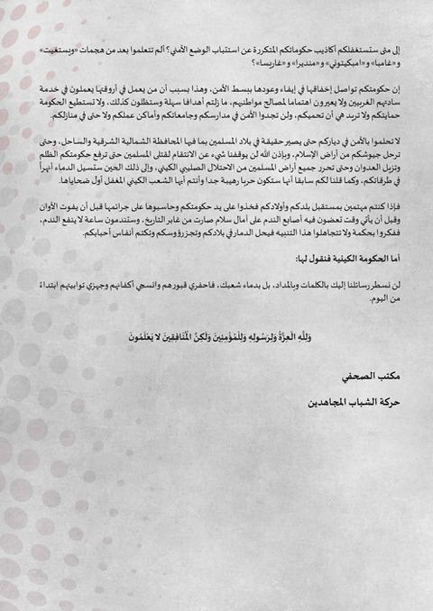 アッシャバーブ 大学襲撃 アラビア語声明2