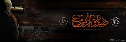 20161213_IS_Ninawa_Saiyadu_Al-Dru'_Banner