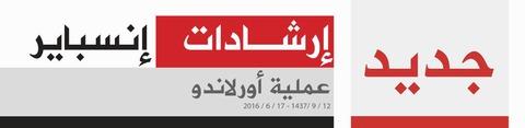 20160623_AQAP_Inspire_Orland_Nightclub_Attack_Arabic