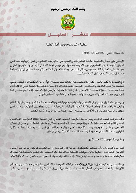 アッシャバーブ 大学襲撃 アラビア語声明