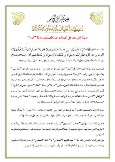 20160604_AQIM_Andalus_Gao_Attack_1