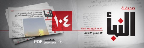 20171103_IS_Al-Naba_104_Banner