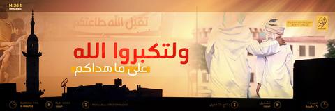 20160709_IS_Raqqah_Tukabbir_Allah_Ma_Hadakum