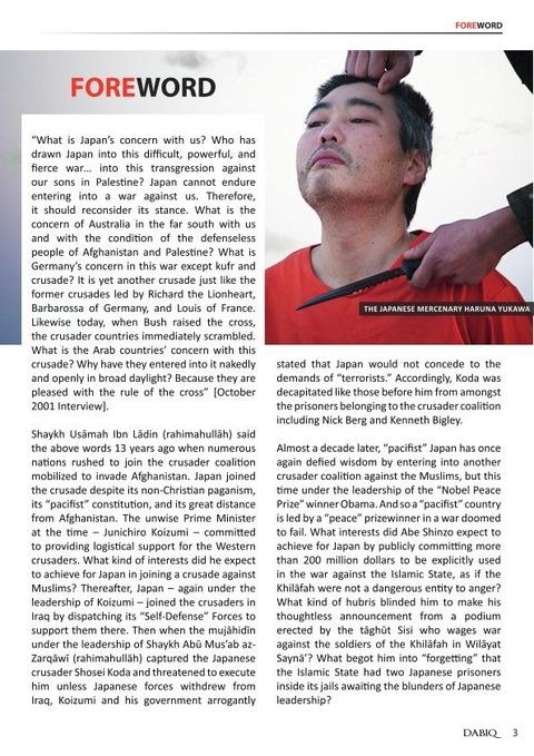 dabiq_7_page3_small