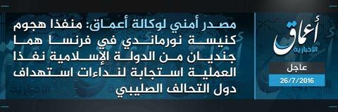 20160726_IS_Amaq_Normandy_Church_Attack_Arabic