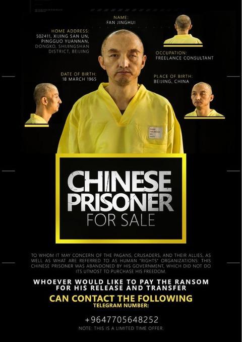 中国人の人質