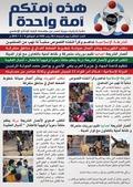 リビアのアンサール・シャリーア広報誌第10号P1