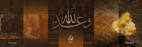20161114_IS_Ninawa_Wa'd_Allah