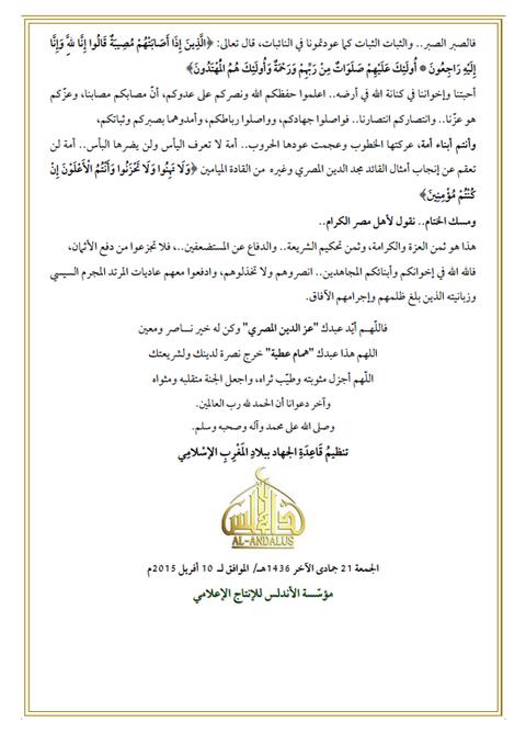 AQIM「エジプトの兵士たち弔意」