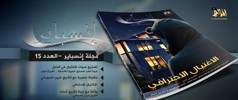 20160514_AQAP_Inspire_poster_arabic_a_small_2