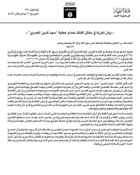 アルカイダ本部「エジプトの兵士たち」声明