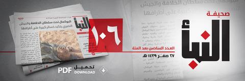 20171117_IS_Al-Naba_106_Banner