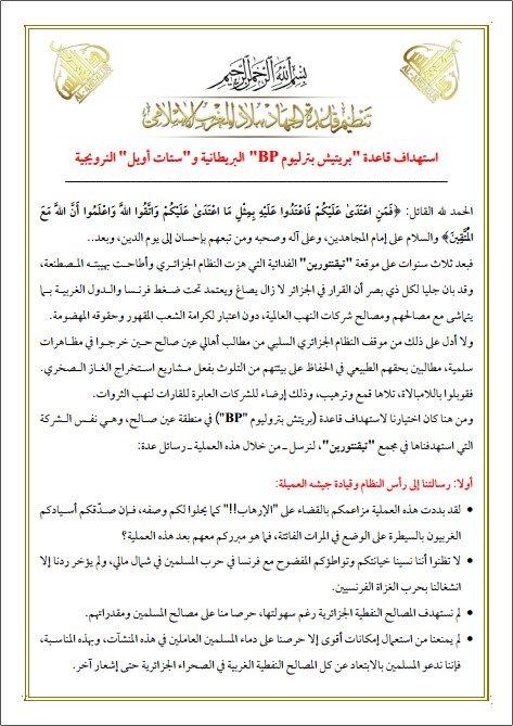 AQIM_Arabic1