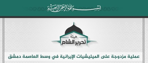 20170312_Tahrir_al-Sham_Damascus_Attack_Arabic