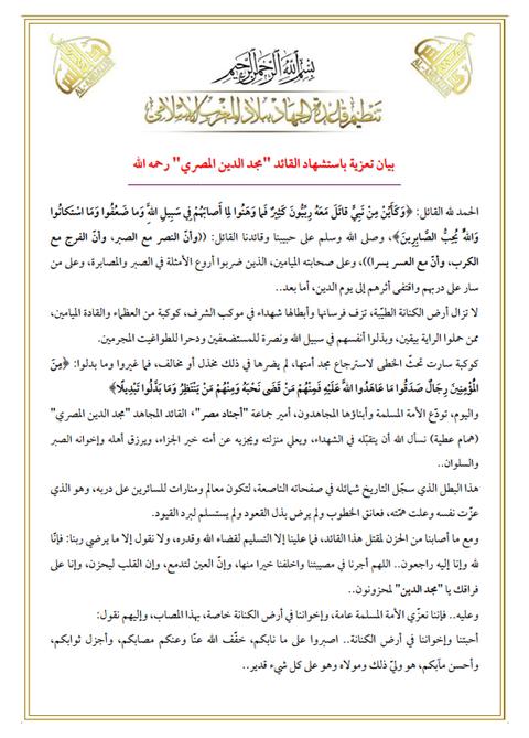 AQIM「エジプトの兵士たち弔意」1