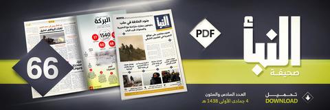 20170202_IS_Al-Naba_66_Banner