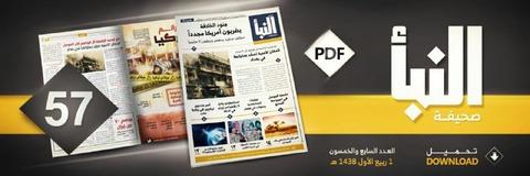 20161201_IS_Al-Naba_57_Banner