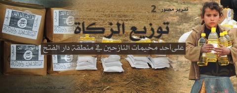イスラム国アレッポ県広報部の配信画像