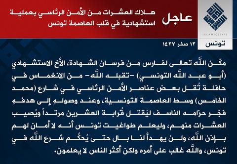 チュニジアのバス自爆テロIS声明