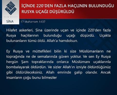 イスラム国がロシア旅客機を撃墜したとのロシア語の声明