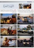 リビアのアンサール・シャリーア広報誌第10号P3