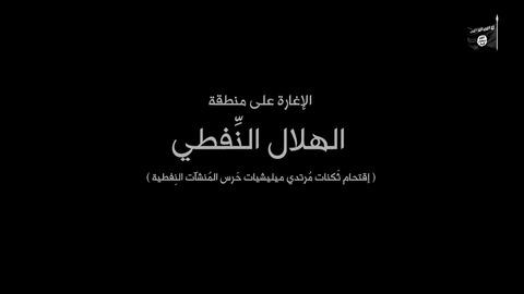 リビア沿岸の石油施設に対する攻撃