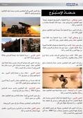 リビアのアンサール・シャリーア広報誌第10号P2