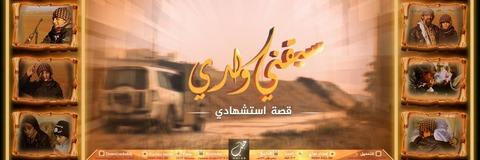 20160219_IS_Halab_Sabaqani_Waladi_Istishhadi