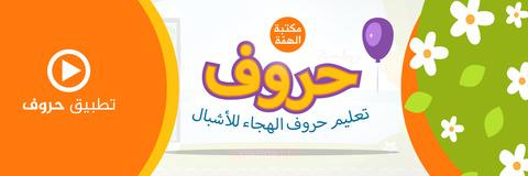 20160529_IS_Maktabah_Himmah_Huruuf_Banner