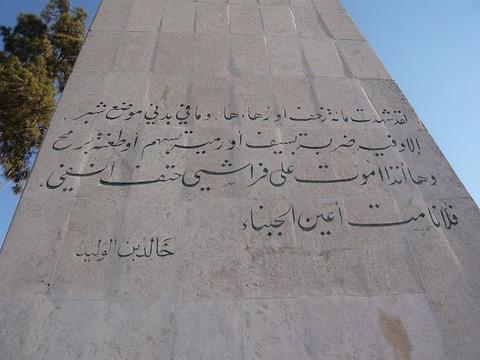 ハーリド・ビン・アルワリードの言葉の石碑