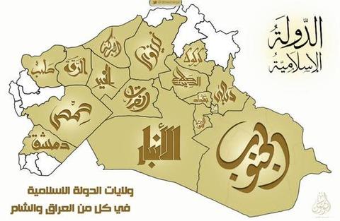 イスラム国の地方行政区分