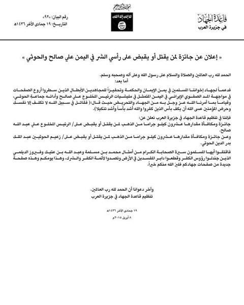 AQAP 声明 アラビア語
