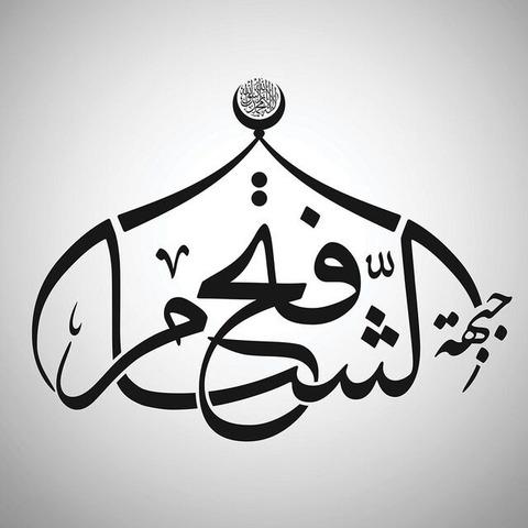 Fatah_Sham_Front_Emblem