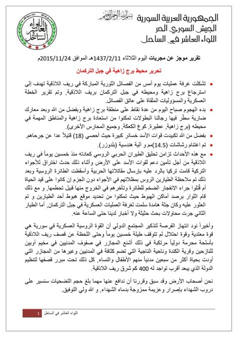 トルクメン系「沿岸第十旅団」声明