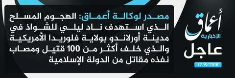 20160612_IS_Amaq_Orland_Florida_Attack_Arabic