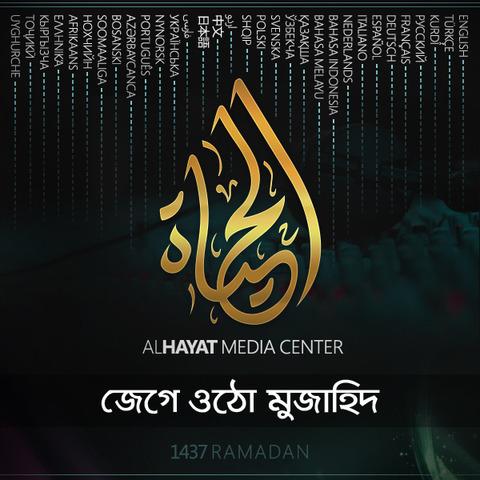20160704_IS_Alhayat_Nasheed_Bengali_Rise_O_Mujahid