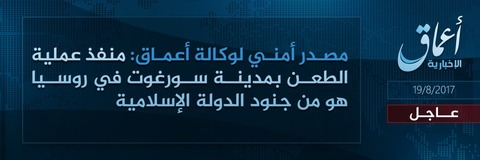 20170819_IS_Amaq_Russia_Attack
