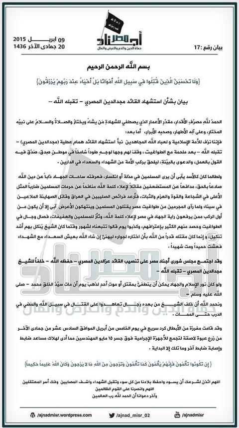 「エジプトの兵士たち」指導者の殉教声明