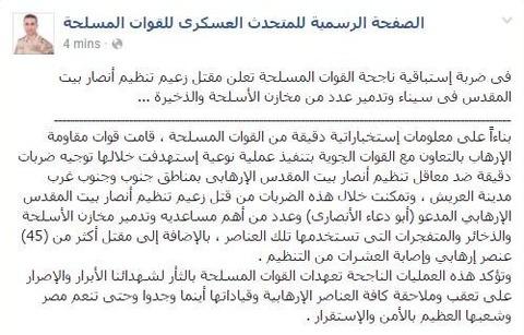 エジプト軍大本営発表