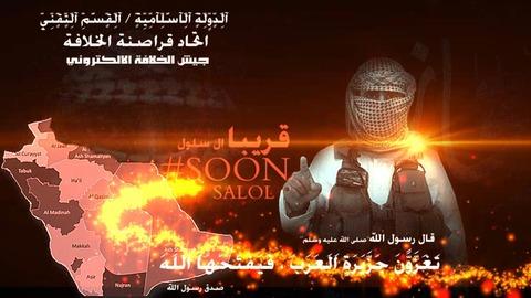 イスラム国サイバー部門 サウジ政府職員の個人情報公開_5